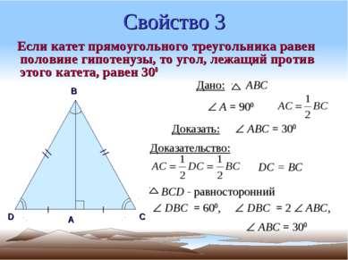 Свойство 3 Если катет прямоугольного треугольника равен половине гипотенузы, ...