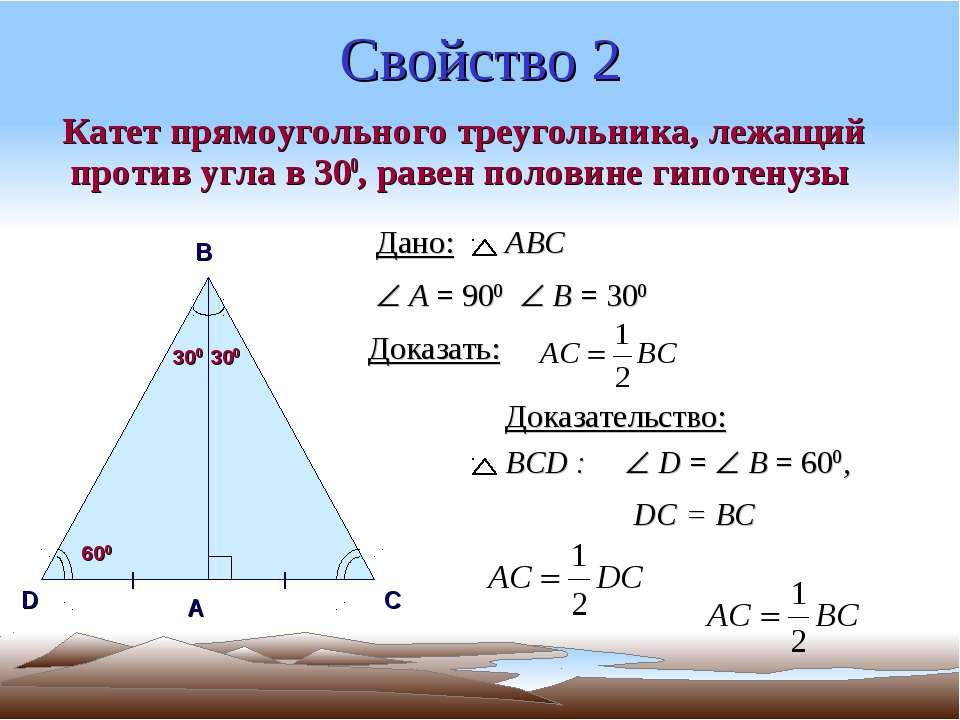 Свойство 2 Катет прямоугольного треугольника, лежащий против угла в 300, раве...