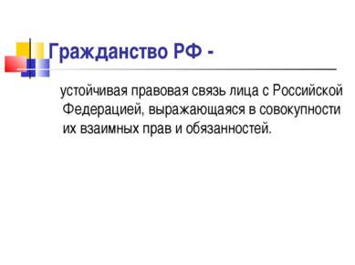 Гражданство РФ - устойчивая правовая связь лица с Российской Федерацией, выра...