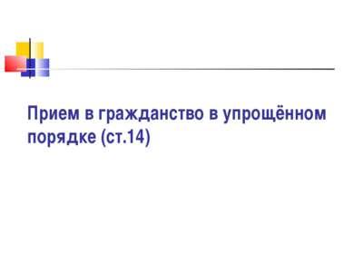Прием в гражданство в упрощённом порядке (ст.14)