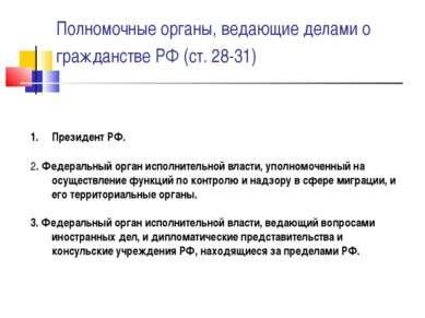 Полномочные органы, ведающие делами о гражданстве РФ (ст. 28-31) Президент РФ...
