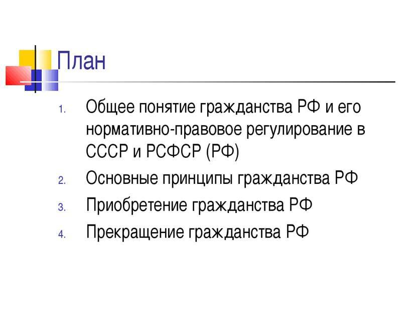 План Общее понятие гражданства РФ и его нормативно-правовое регулирование в С...