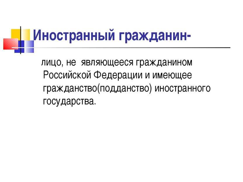 Иностранный гражданин- лицо, не являющееся гражданином Российской Федерации и...