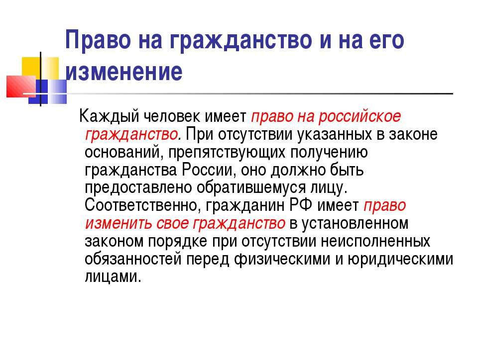 Право на гражданство и на его изменение Каждый человек имеет право на российс...