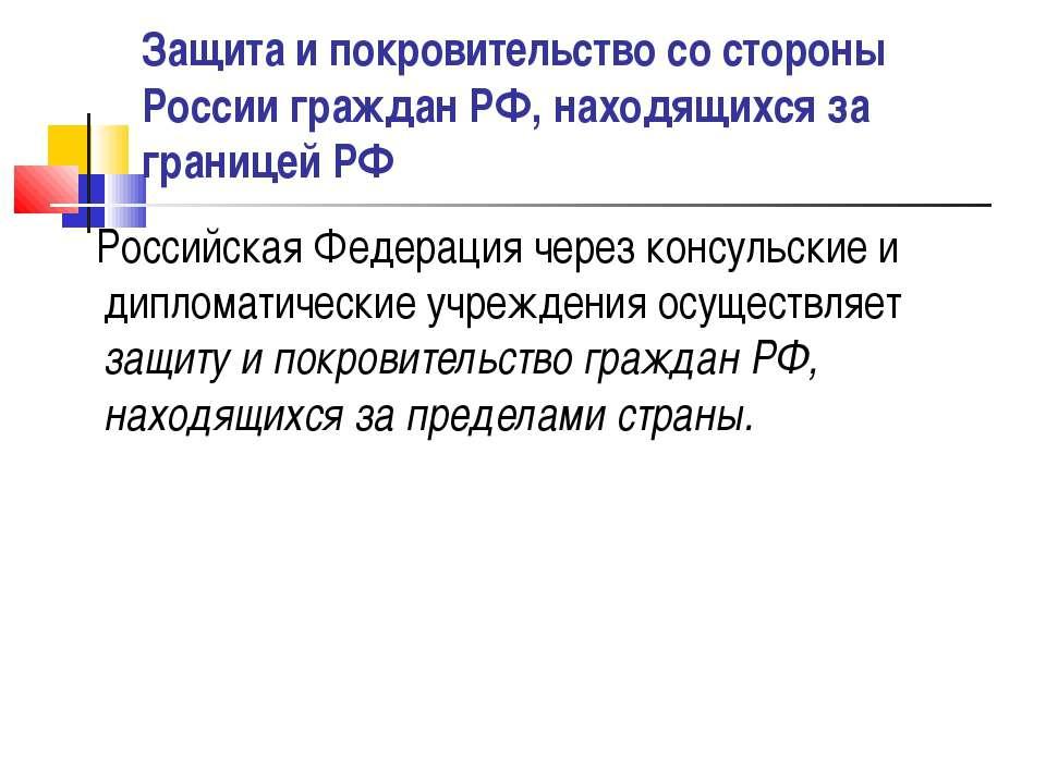 Защита и покровительство со стороны России граждан РФ, находящихся за границе...