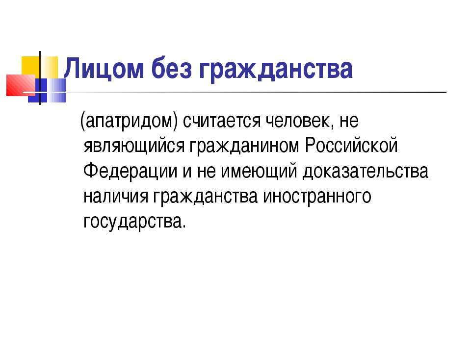 Лицом без гражданства (апатридом) считается человек, не являющийся гражданино...
