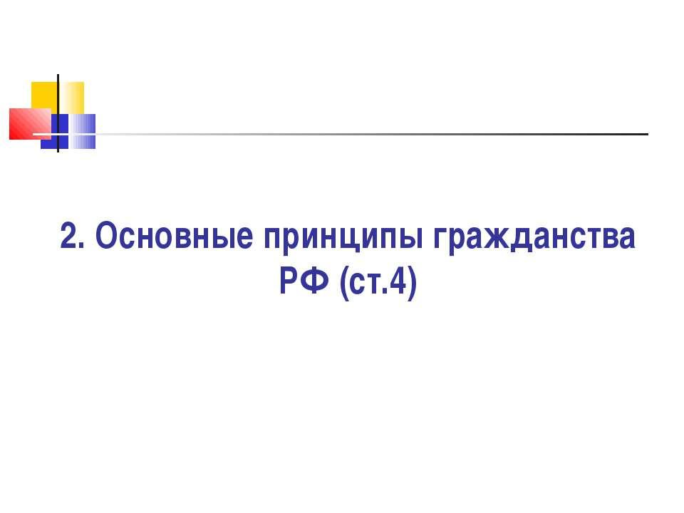 2. Основные принципы гражданства РФ (ст.4)