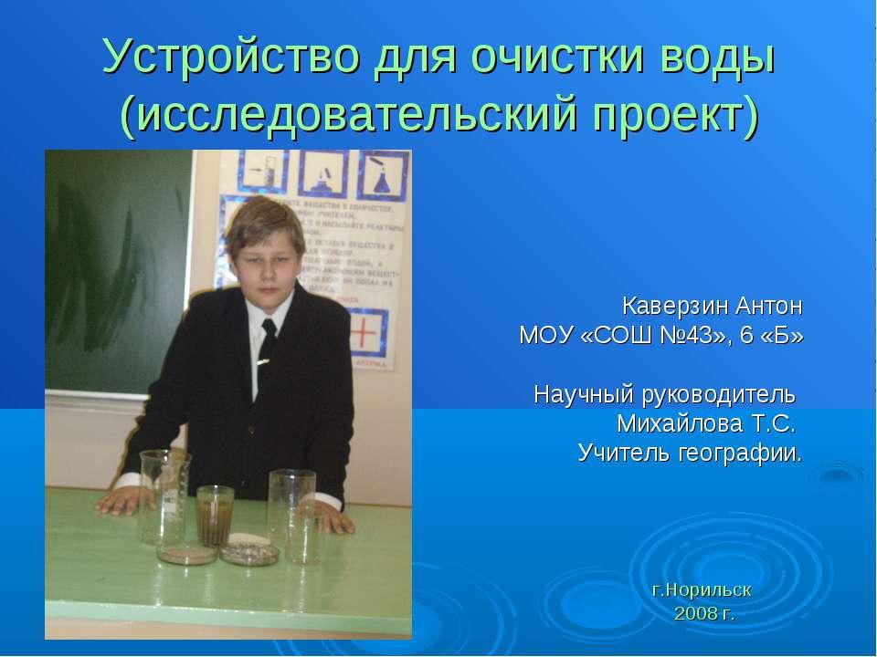 Устройство для очистки воды (исследовательский проект) Каверзин Антон МОУ «СО...