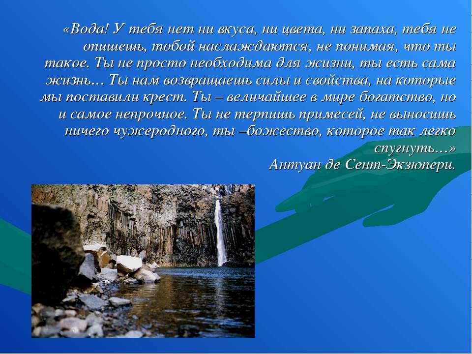 «Вода! У тебя нет ни вкуса, ни цвета, ни запаха, тебя не опишешь, тобой насла...