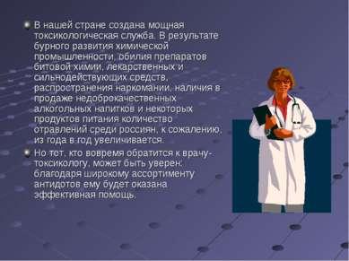 В нашей стране создана мощная токсикологическая служба. В результате бурного ...