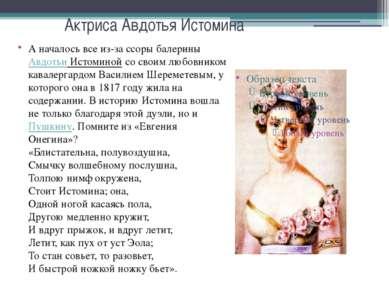 Актриса Авдотья Истомина А началось все из-за ссоры балериныАвдотьи Истомино...