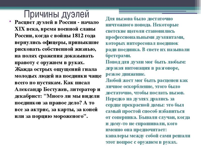 Причины дуэлей Расцвет дуэлей в России - начало XIX века, время военной славы...