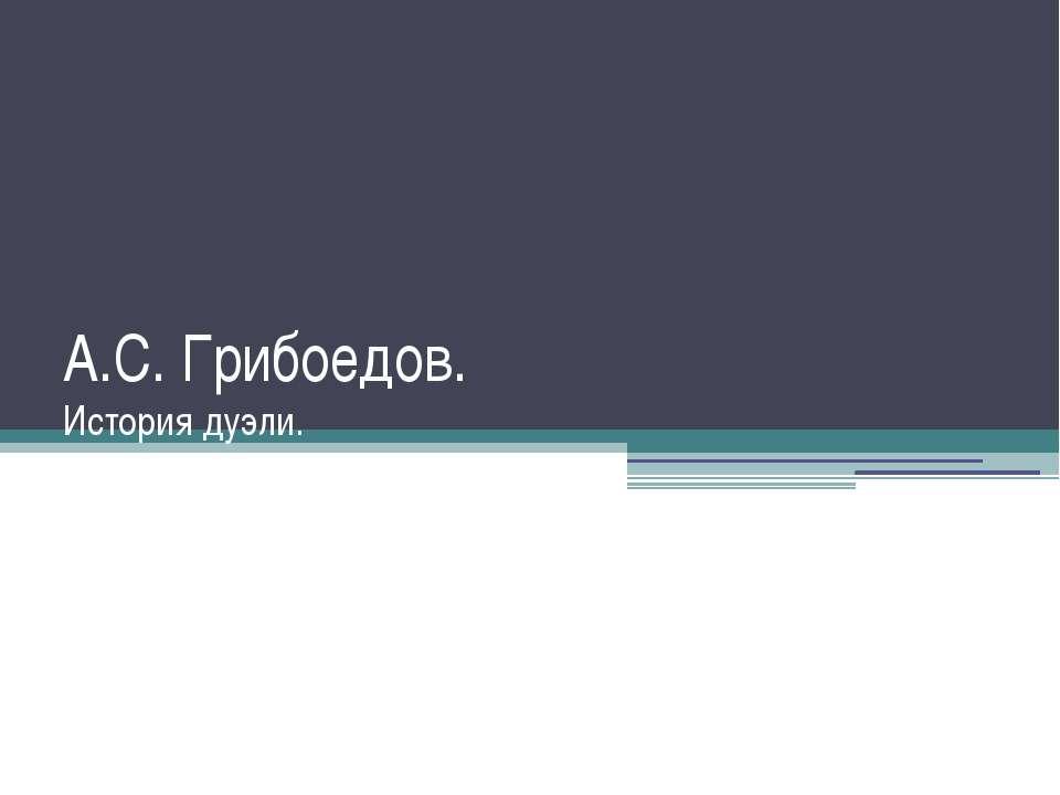 А.С. Грибоедов. История дуэли.