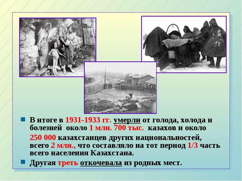 В итоге в 1931-1933 гг. умерли от голода, холода и болезней около 1 млн. 700 ...