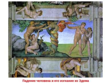 Падение человека и его изгнание из Эдема