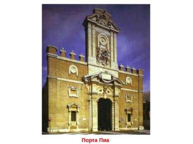 Порта Пиа