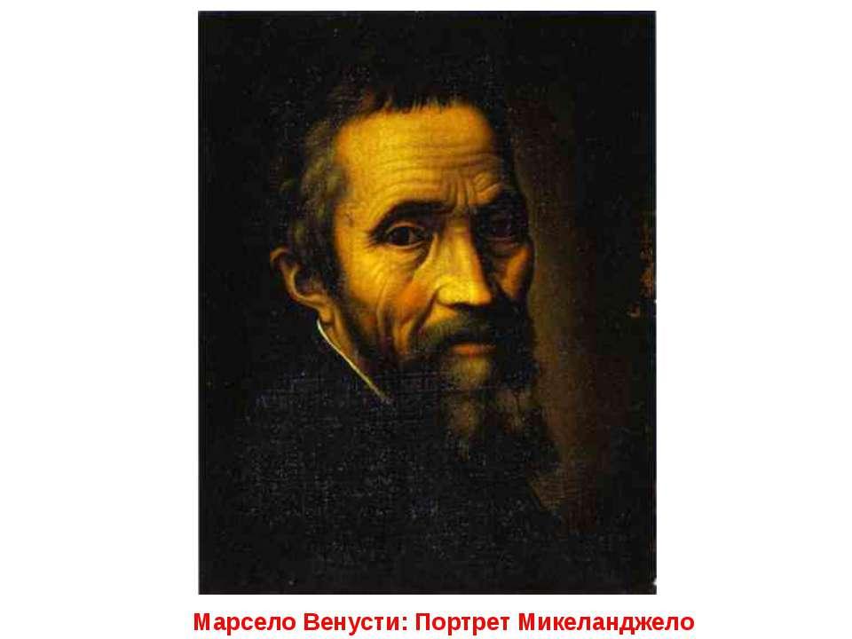 Марсело Венусти: Портрет Микеланджело