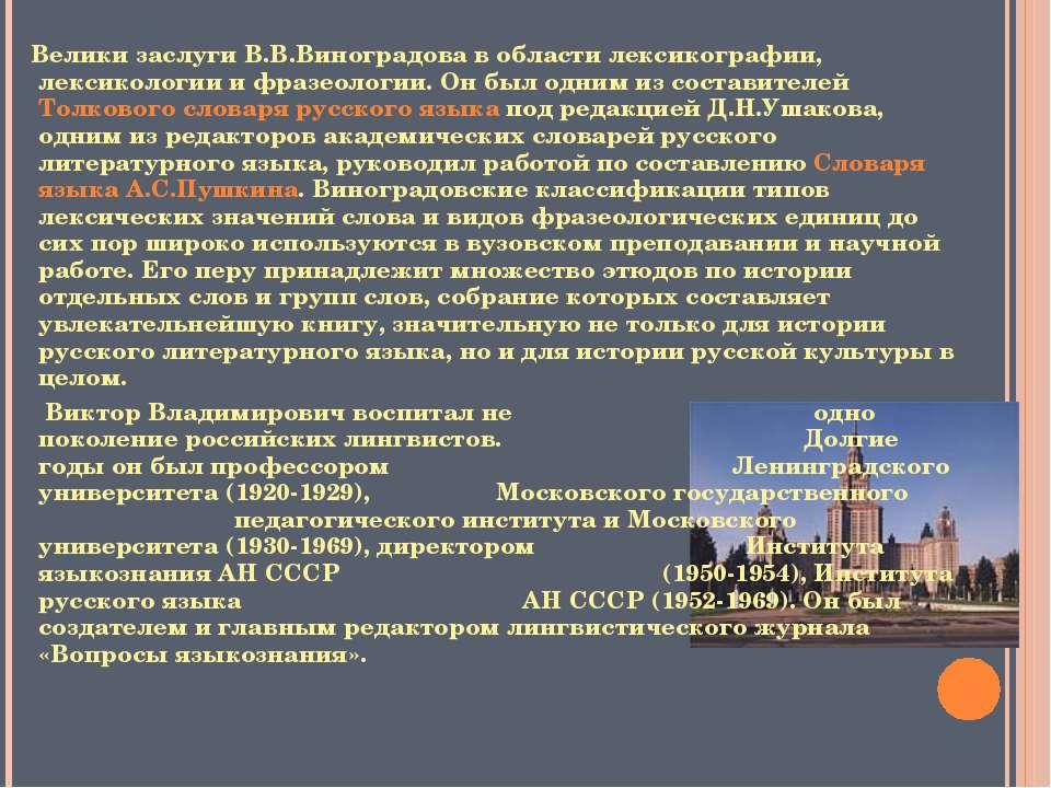 Велики заслуги В.В.Виноградова в области лексикографии, лексикологии и фразео...