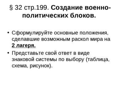 § 32 стр.199. Создание военно-политических блоков. Сформулируйте основные пол...
