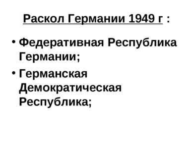 Раскол Германии 1949 г : Федеративная Республика Германии; Германская Демокра...