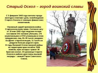 Старый Оскол – город воинский славы С 5 февраля 1943 года жители города ежего...