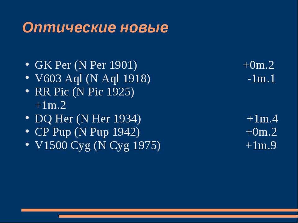 Оптические новые GK Per (N Per 1901) +0m.2 V603 Aql (N Aql 1918) -1m.1 RR Pic...