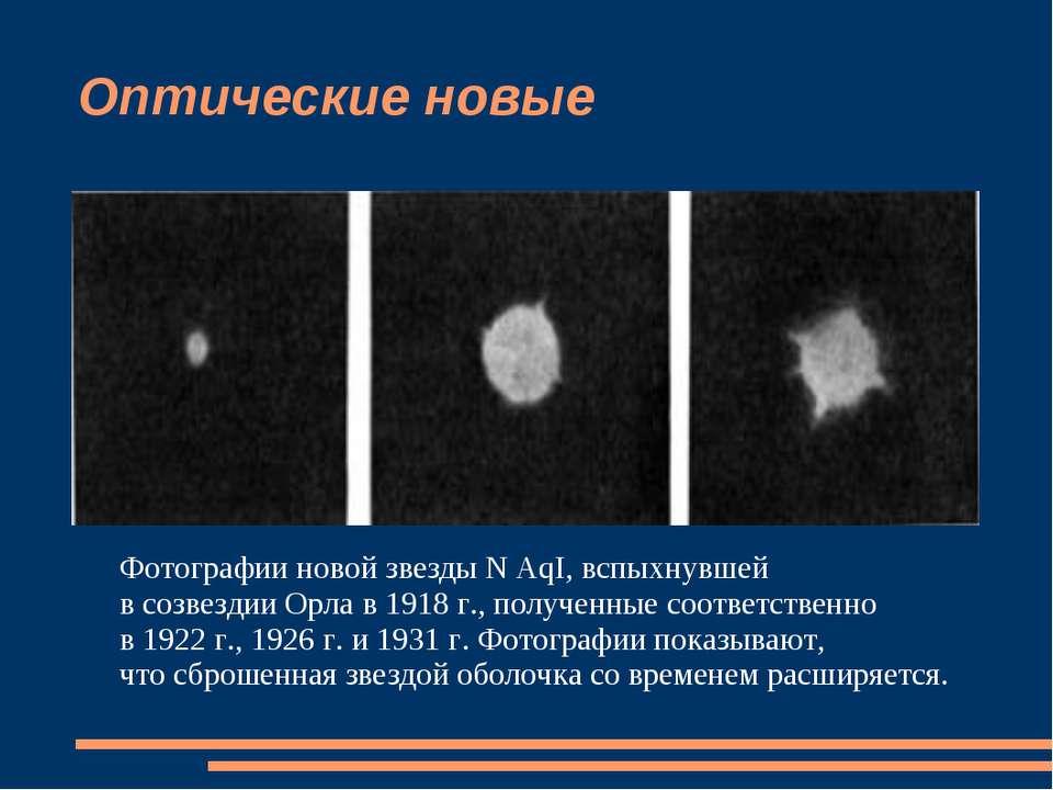 Оптические новые Фотографии новой звезды N AqI, вспыхнувшей в созвездии Орла ...