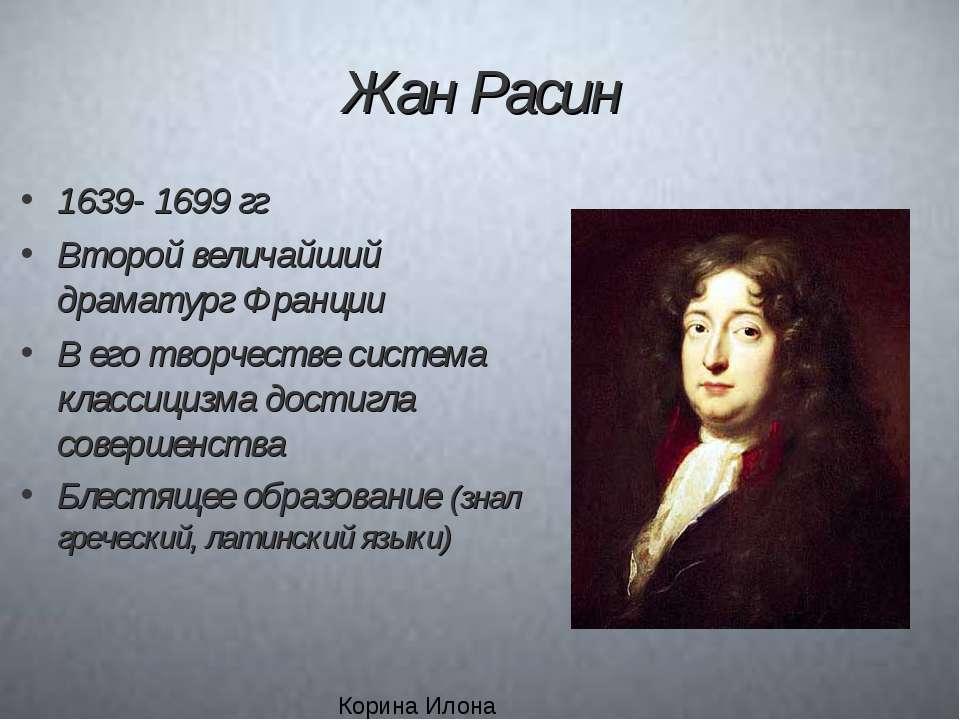 Жан Расин 1639- 1699 гг Второй величайший драматург Франции В его творчестве ...