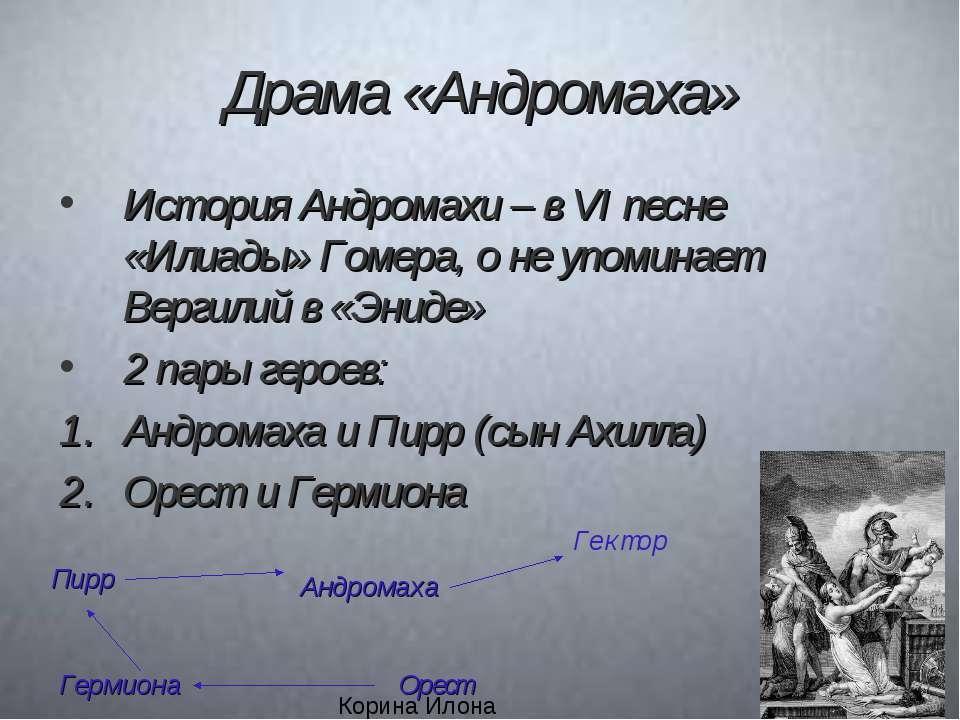 Драма «Андромаха» История Андромахи – в VI песне «Илиады» Гомера, о не упомин...