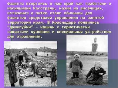 Фашисты вторглись в наш край как грабители и насильники Расстрелы, казни на в...