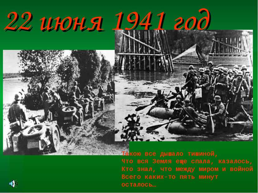 22 июня 1941 год Такою все дышало тишиной, Что вся Земля еще спала, казалось,...