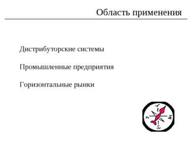 Дистрибуторские системы Промышленные предприятия Горизонтальные рынки Область...