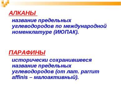АЛКАНЫ название предельных углеводородов по международной номенклатуре (ИЮПАК...