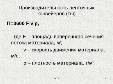 Производительность ленточных конвейеров (т/ч) П=3600 F v , где F – площадь по...