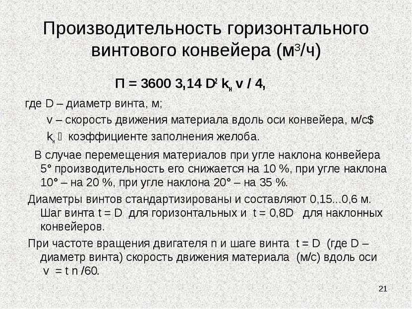 Производительность горизонтального винтового конвейера (м3/ч) П = 3600 3,14 D...
