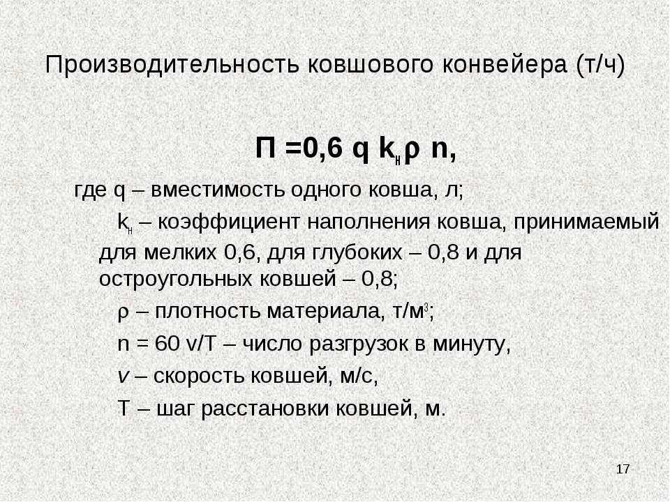Производительность ковшового конвейера (т/ч) П =0,6 q kн n, где q – вместимос...