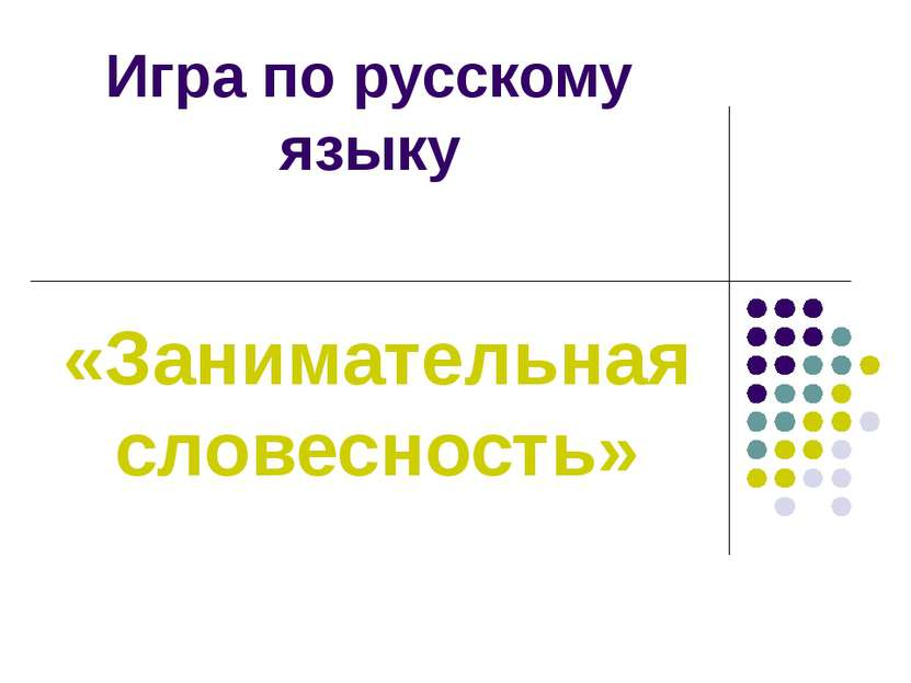Игра по русскому языку «Занимательная словесность»