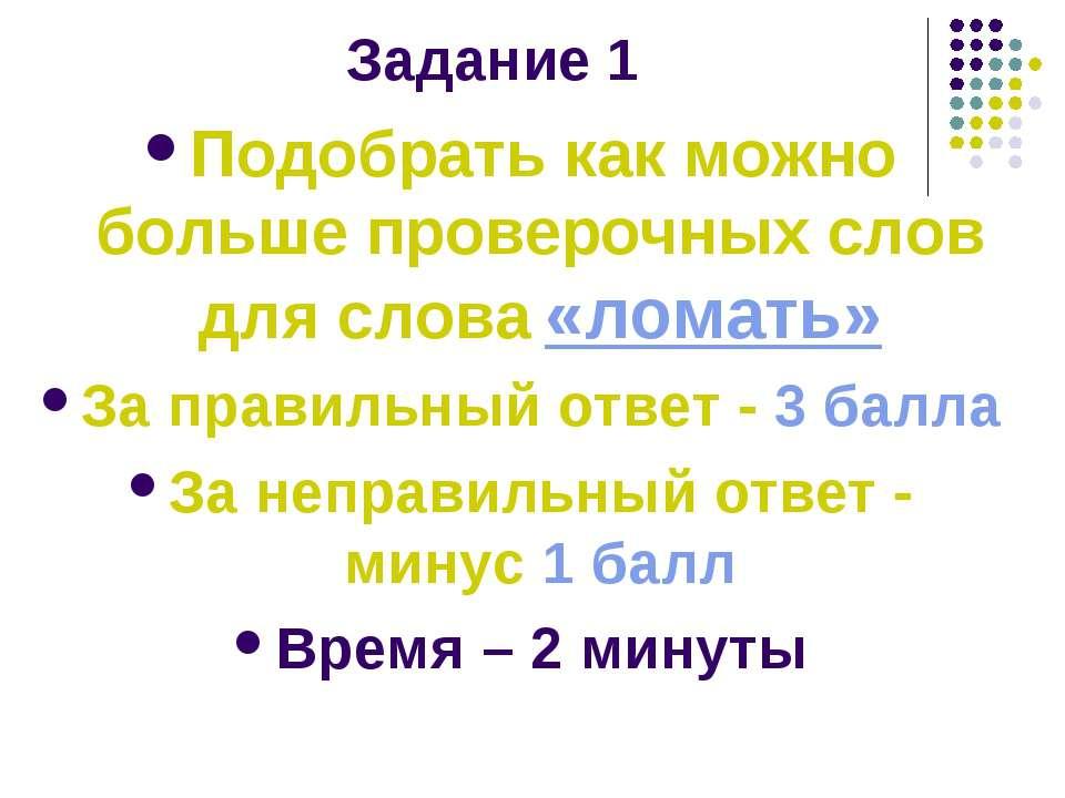 Задание 1 Подобрать как можно больше проверочных слов для слова «ломать» За п...