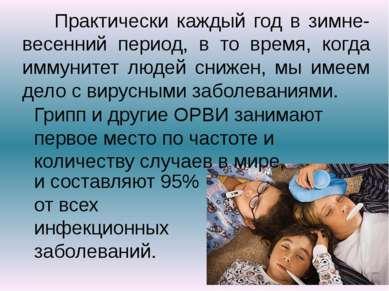 Практически каждый год в зимне-весенний период, в то время, когда иммунитет л...