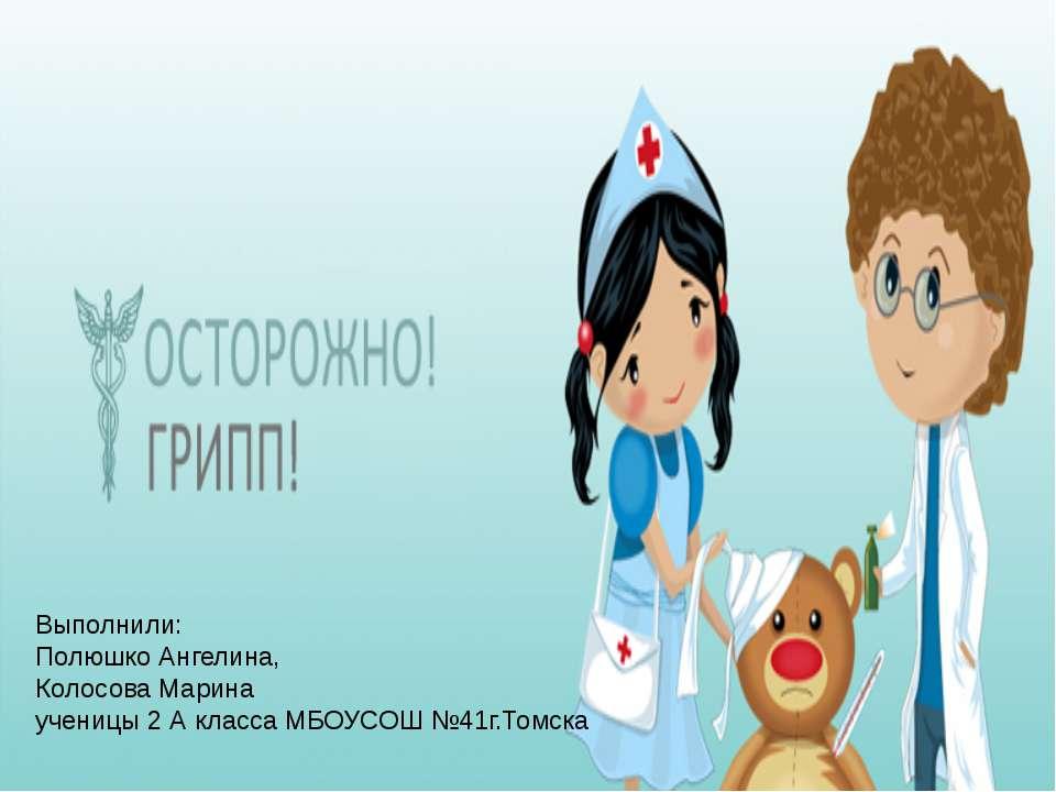 Выполнили: Полюшко Ангелина, Колосова Марина ученицы 2 А класса МБОУСОШ №41г....