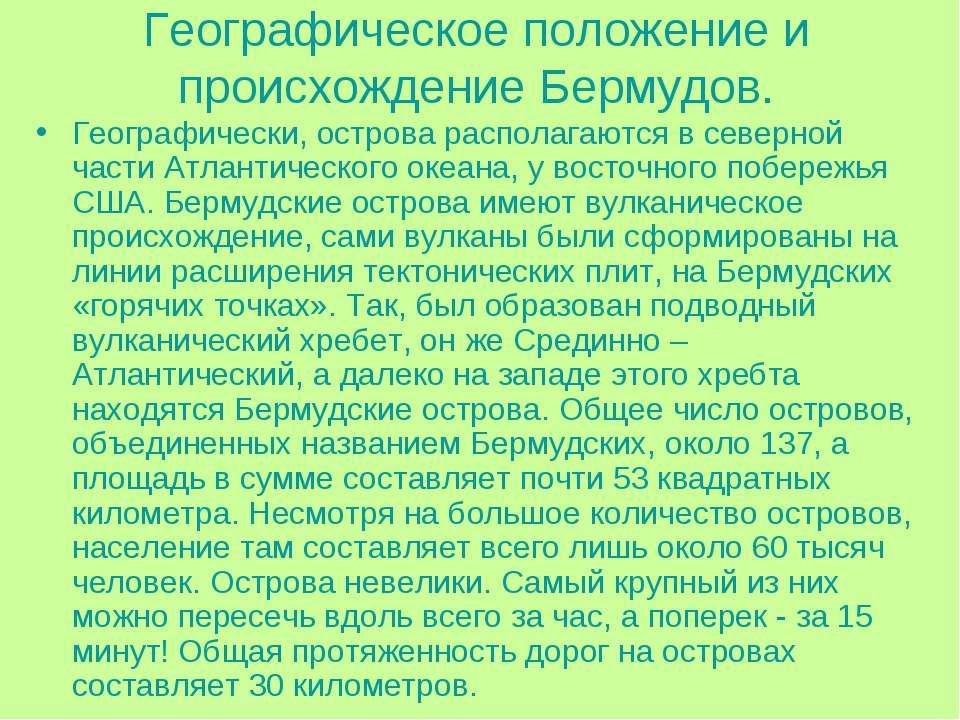 Географическое положение и происхождение Бермудов. Географически, острова рас...