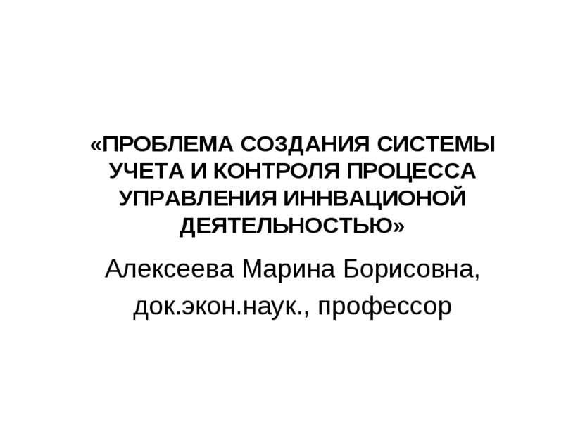 «ПРОБЛЕМА СОЗДАНИЯ СИСТЕМЫ УЧЕТА И КОНТРОЛЯ ПРОЦЕССА УПРАВЛЕНИЯ ИННВАЦИОНОЙ Д...