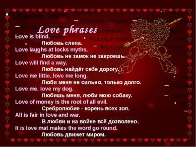 Love is blind. Любовь слепа. Love laughs at locks myths. Любовь не замок не з...