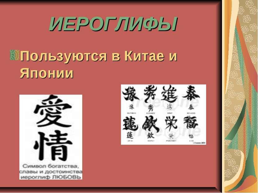 ИЕРОГЛИФЫ Пользуются в Китае и Японии