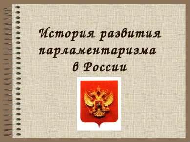 История развития парламентаризма в России