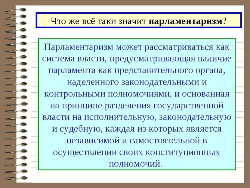 Парламентаризм может рассматриваться как система власти, предусматривающая на...