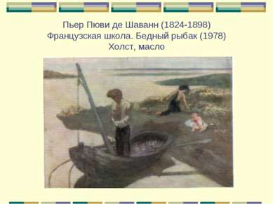Пьер Пюви де Шаванн (1824-1898) Французская школа. Бедный рыбак (1978) Холст,...