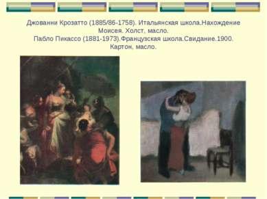 Джованни Крозатто (1885/86-1758). Итальянская школа.Нахождение Моисея. Холст,...