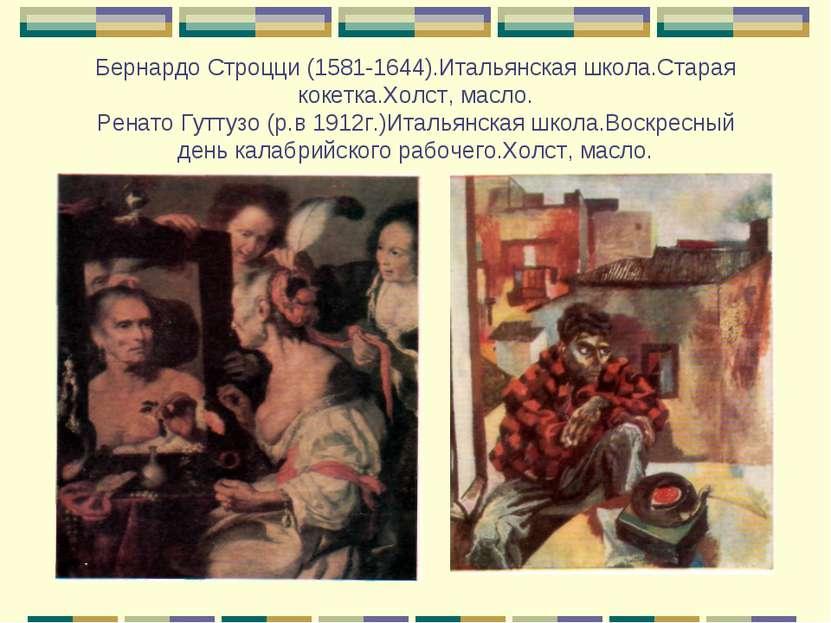 Бернардо Строцци (1581-1644).Итальянская школа.Старая кокетка.Холст, масло. Р...