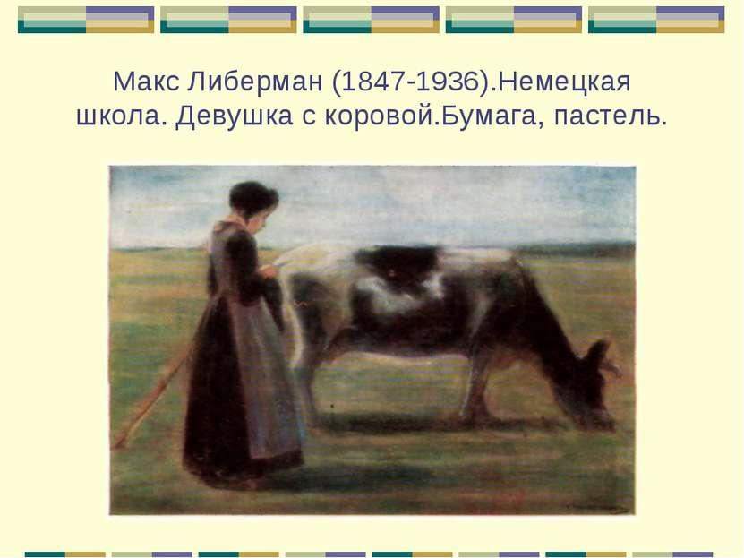 Макс Либерман (1847-1936).Немецкая школа. Девушка с коровой.Бумага, пастель.